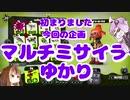 マルチミサイラーゆかり【Splatoon2】【結月ゆかり】【1080p】