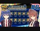 【Academia : School Simulator】一緒に学ぼう!饅頭学園08【CeVIO実況プレイ】