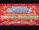 【シャニマス生第十四回】アイドルマスター シャイニーカラーズ生配信 放課後的!メリークライマックスSP!