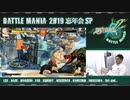 BATTLE MANIA2019忘年会スペシャル【GUILTY GEAR Xrd REV 2】 (前半)