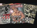 【音読】マッスル北村 メモリアルBOOK vol.7