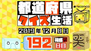 【箱盛】都道府県クイズ生活(192日目)2019年12月8日