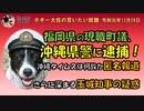 沖縄で起きた事件と玉城デニー知事の新たな疑惑 ボギー大佐の言いたい放題 2019年12月08日 21時頃 放送分
