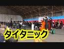 育徳館のタイタニックメドレー!!管弦楽!!令和元年度築城基地航空祭!!