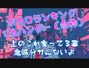 【幽霊東京】ボカロランキング1位を歌ってみた/Sala