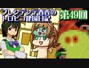 【アイドルマスター】プレシデンテ春香のトロピコ建国日記第49回