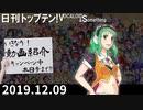 日刊トップテン!VOCALOID&something【日刊ぼかさん2019.12.09】