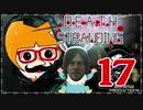 【DEATH STRANDING】善意も悪意も届けるレジェンドポーター!#17