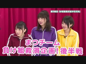 期間限定会員見放題】まついがプロデュース#42 出演:松嵜麗、古木 ...