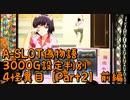 【パチスロ実機】A-SLOT偽物語3000G設定判別 4怪異目【Part2】前編