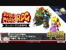 【スーパーマリオRPG】任天堂のスタンス+スクウェアの強み【第66回中編-ゲーム夜話】