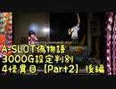 【パチスロ実機】A-SLOT偽物語3000G設定判別 4怪異目【Part2】後編