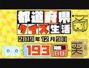 【箱盛】都道府県クイズ生活(193日目)2019年12月9日