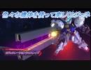 【Gジェネレーションクロスレイズ】色々な機体を使って楽しくGジェネ Part13