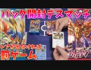 【ポケモンカード】レアが出なければ罰ゲームのデスマッチ!VSポケモン博士