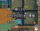 【Minecraft 】蜂の、蜂による、メイドさんのための養蜂14【1.12.2】