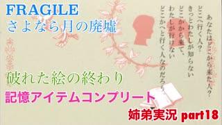 □■FRAGILE~さよなら月の廃墟~を実況プレイ part18【姉弟実況】