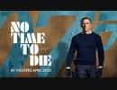 映画『007 No Time to Die/ノー・タイム・トゥ・ダイ』予告編
