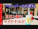 ニュージーの日常 #4 こっちのマクドナルドは、日本と一味違うよ