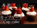 手軽に簡単クリスマス!【Xmasカップケーキの作り方】 ネコノメレシピ