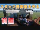 【Planet Zoo】スタッフ用の施設を作る!(前編)実況プレイ#14