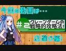 【琴葉茜・葵】戦略的クレーンゲーム攻略法#2【VOICEROID解説】