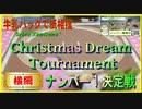 北海道発!牛乳パックで紙相撲実況中継 2019年11-12月場所-5日目(中日) Kamisumo Tournament 2019-11-12 day5
