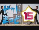【合作】ゼットまっど☆15