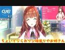 (CUE! ♯7-赤川千紗-1)ツン系お姉さん!でもいじられ?紹介♪