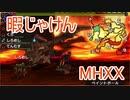 【実況】暇じゃけん2人で狩りに行くその19 鎧竜グラビモスの脅威【MHXX】