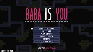 言葉を操り謎を解かせたかった... (Level editor導入編)【Baba Is You】
