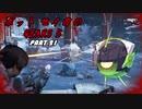 【Gears5】ボットセイカのギアーズ5 PART21【VOICEROID実況】