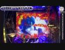 【Pバジリスク~甲賀忍法帖~2】神瞳術RUSHは超強力な出玉性能!【イチ押し機種CHECK!】