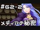 【実況】落ちこぼれ魔術師と4つの亜種特異点【Fate/GrandOrder】62日目 part2