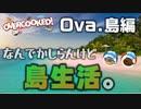 [#ova.島編]なんでか知らんけど、島で料理させられとる【オーバークック・overcooced】