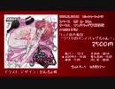 リョナ音声集CD「ウワサのサンドバッグちゃん!」サンプル