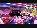 【新ポケ縛り】ポケットモンスターソード・シールド実況プレイ#42【ポケモン剣盾】