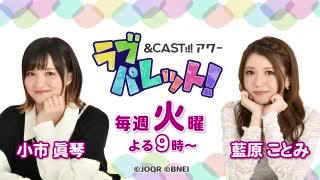 &CAST!!!アワー 小市眞琴・藍原ことみのラブパレット!2019年12月10日#010