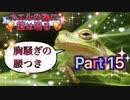 【実況】カエルの為に鐘は鳴るやろうぜ! その15ッ!