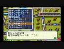 [桃鉄12]今年は西日本を周ります。令和一発目、よろしくお願いします![ゆっくり実況]part12