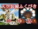 【DQW#8】アワード受賞分でまさかの神昇格!?天空+SP合計30連!【ドラクエウォーク】