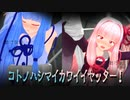 【MMD】茜ちゃんも葵ちゃんも拘束具で動けなくしてみた!