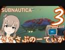 【Subnautica】さささぶのーてぃか3
