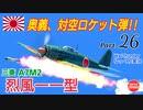 【WarThunder】 空戦RB グダるゆっくり実況 Part.26 奥義対空ロケット 編