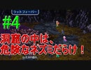 #4 【ロマサガ3リマスター版】懐かしんでプレイ