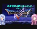 【PS2版DQ5】茜ちゃんがDQ5の世界を駆け抜けるようですPart12【VOICEROID実況】