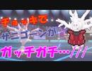 【ポケモン剣盾】ガチガチサニゴーンで特殊は完璧?【ランクバトル】