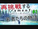 「TrymenT ―今を変えたいと願うあなたへ― 体験版」 再挑戦する若者たちの物語 #1