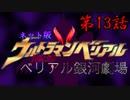 ネット版ウルトラマンベリアル 超記念!ベリアル銀河劇場 第13話