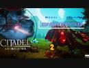 【シタデル】ゼロから始める魔法サバイバル生活 part2【永炎の魔法と古の城塞】